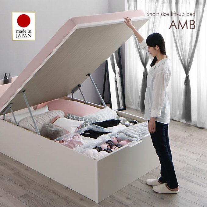 お洒落なホワイトカラー!縦開き跳ね上げ式収納ベッド【AMB】(ショート丈・国産フレーム)