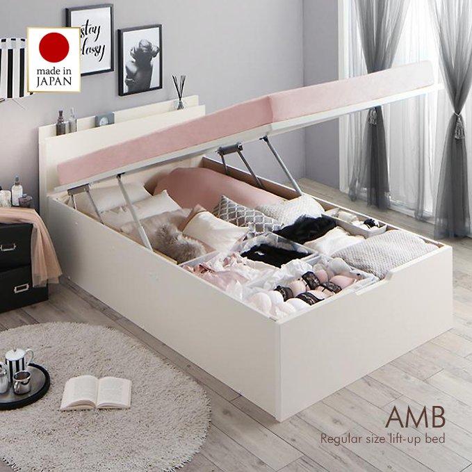 お洒落なホワイトカラー!縦開き跳ね上げ式収納ベッド【AMB】(レギュラー・国産フレーム))