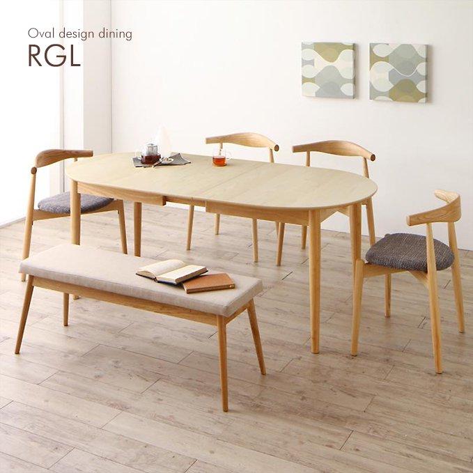 だ円形エクステンション!デザイナーズダイニングテーブル5〜7点セット【RGL】