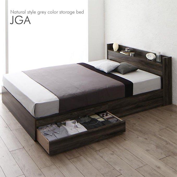 お洒落な北欧風スタイル!グレーカラーの収納ベッド【JGA】