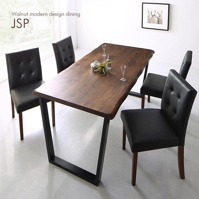 ウォールナット無垢材ダイニングテーブルセット【JSP】5点セット