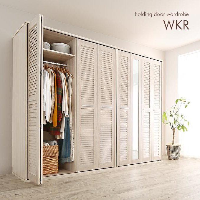 大容量収納ミラー付きワードローブ【WKR】(折れ戸式)