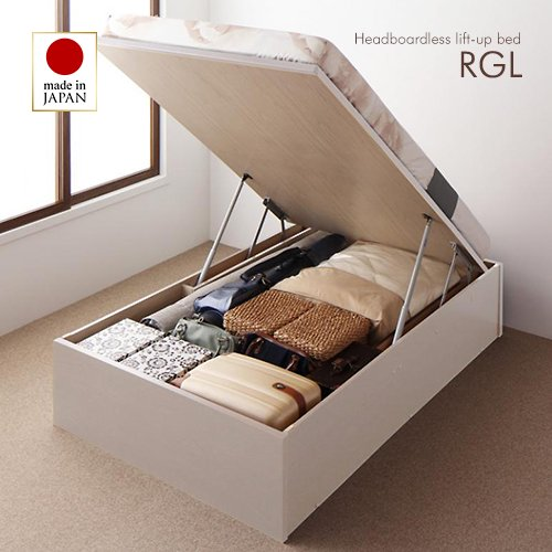 〈組立設置サービス付き〉国産ヘッドレス跳ね上げ式収納ベッド【RGL】(縦開き)