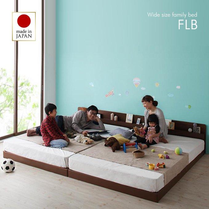 家族みんなで寝られる!優しい革張りフレームのファミリーベッド【FLB】