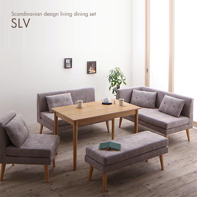 おしゃれな北欧デザイン!ダイニングソファー【SLV】5点セット