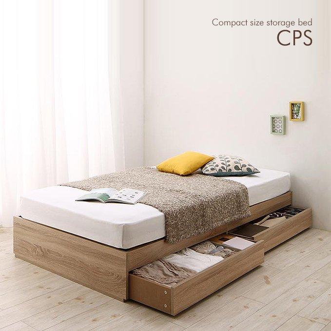 ヘッドボードレス!ショート丈収納ベッド【CPS】(スリム棚なし)