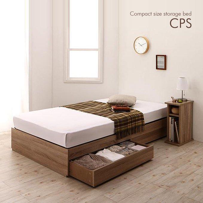 ヘッドボードレス!ショート丈収納ベッド【CPS】(スリム棚セット)
