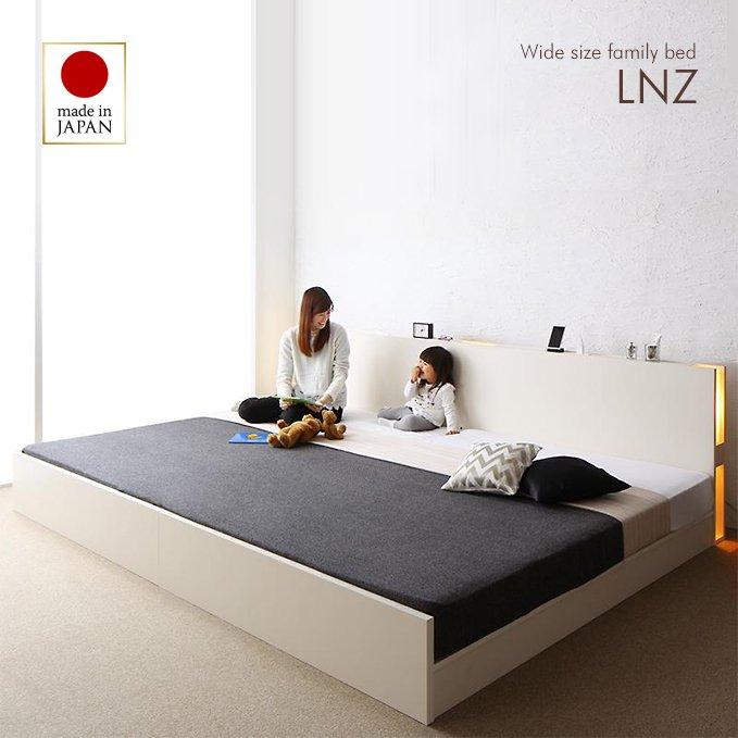 〈組立設置サービス付き〉安心の日本製!高さ調節ができる連結式ファミリーベッド【LNZ】