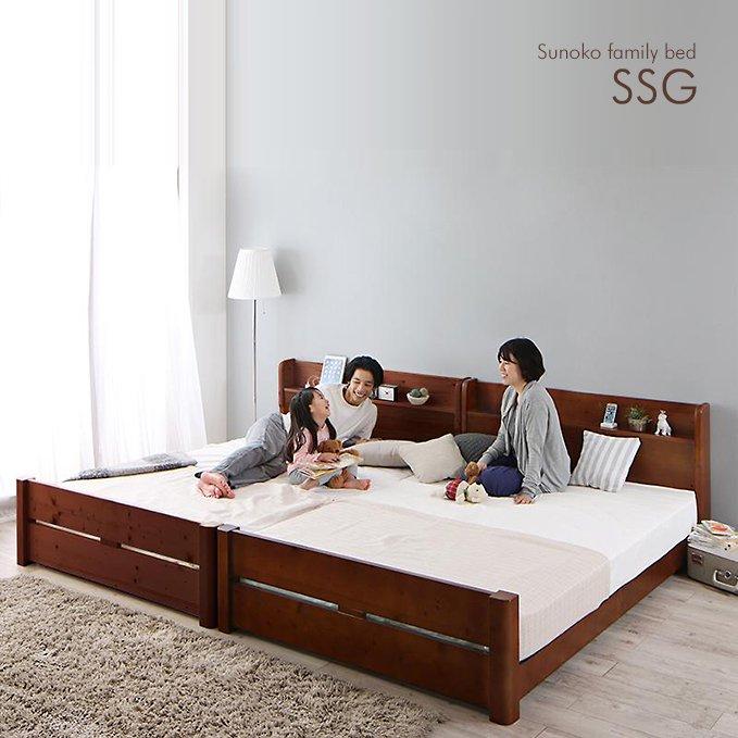 床面の高さ調節が可能!すのこ仕様頑丈設計のファミリーベッド【SSG】