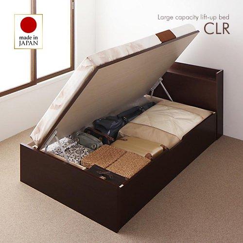 〈組立設置サービス付き〉国産ヘッドボード付き跳ね上げ式収納ベッド【CLR】(横開き)