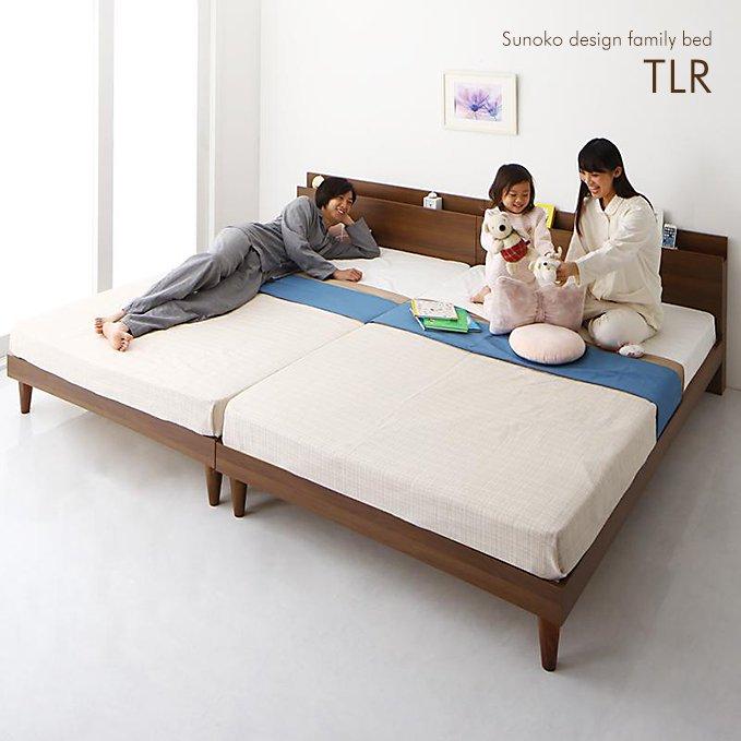家族一緒に寝られる!2台連結すのこベッド【TLR】
