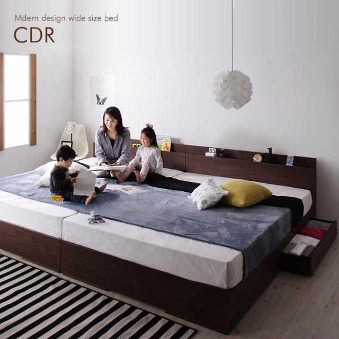 収納付きファミリーベッド【CDR】