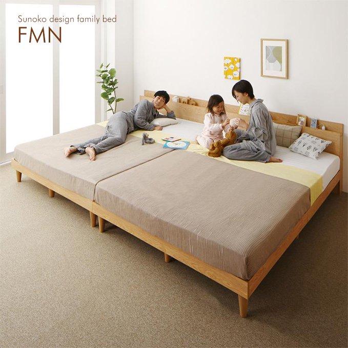 2台連結すのこ仕様ファミリーベッド【FMN】