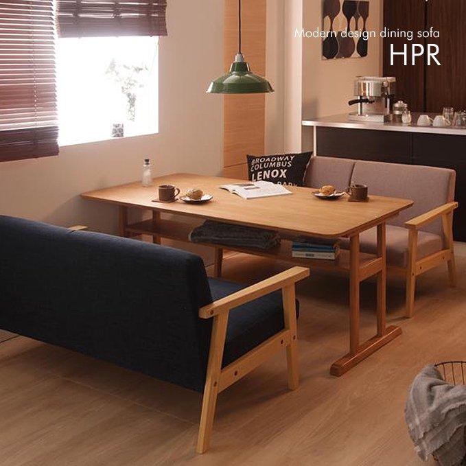 お洒落カフェ空間!ソファーダイニング3点セット【HPR】