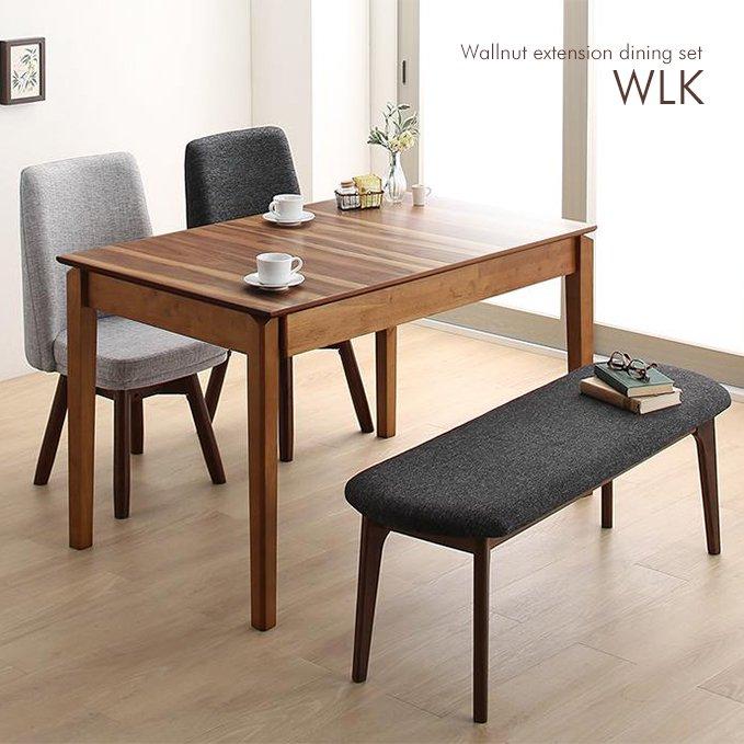 伸縮テーブル&回転チェア!ウォールナットダイニング【WLK】4点セット