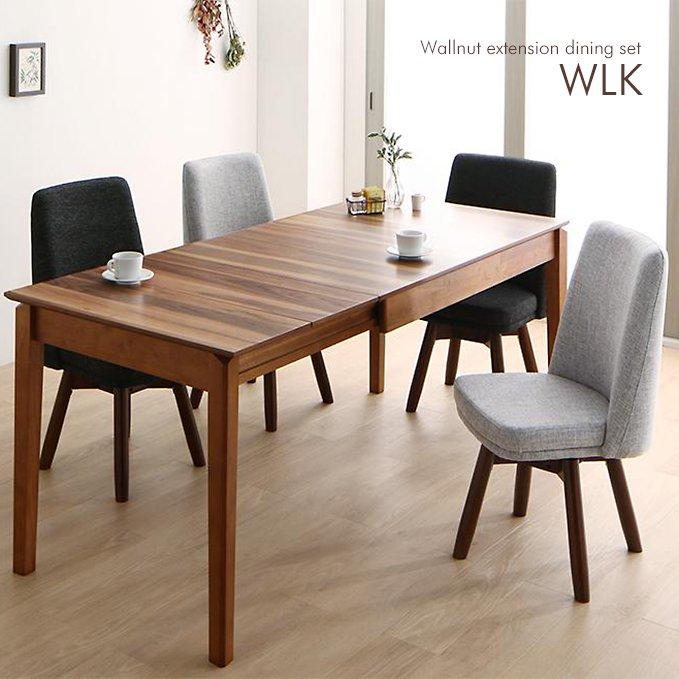 伸縮テーブル&回転チェア!ウォールナットダイニング【WLK】5〜6点セット