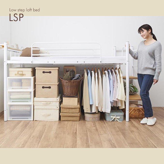 ロータイプ階段昇降式ロフトベッド【LSP】