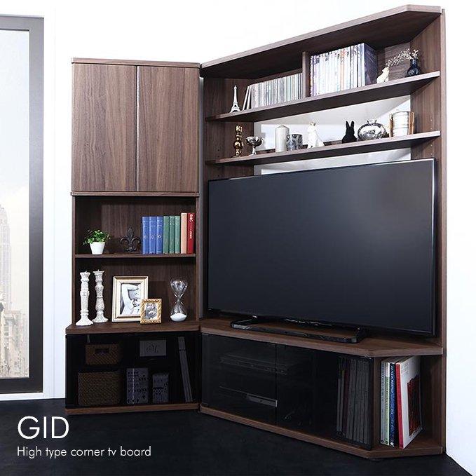 コーナー置き可能!キャビネット付きハイタイプテレビボード【GID】