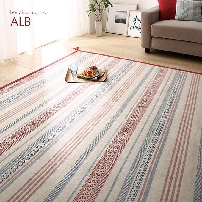 床暖対応&ウォッシャブル!1年中心地良いボンディングラグ【ALB】