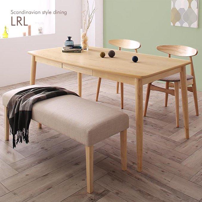 上質感のある北欧風デザイン!ダイニングテーブル4点セット【LRL】