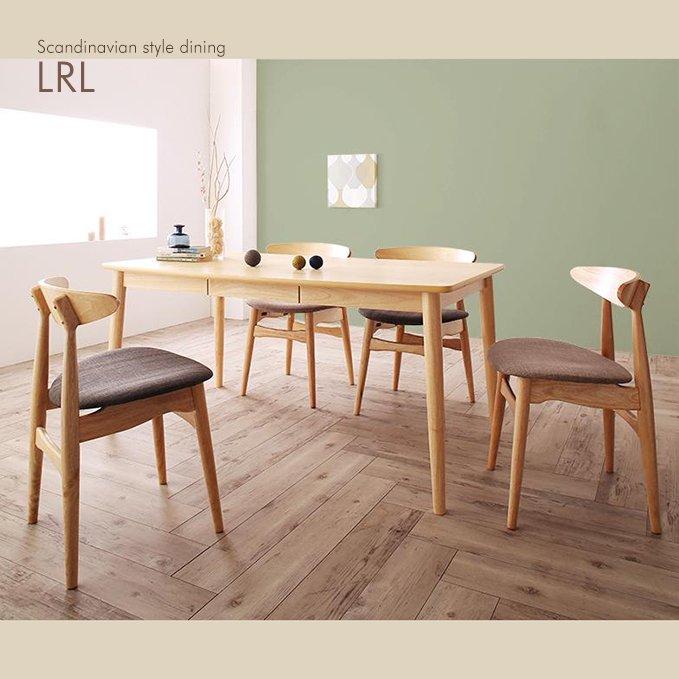 上質感のある北欧風デザイン!ダイニングテーブル5点セット【LRL】