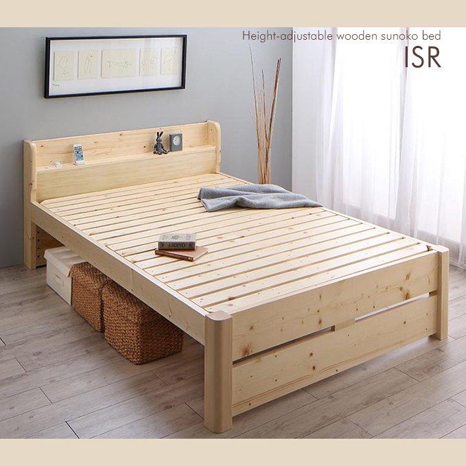 床面の高さ調節が可能!オール天然木すのこベッド【ISR】