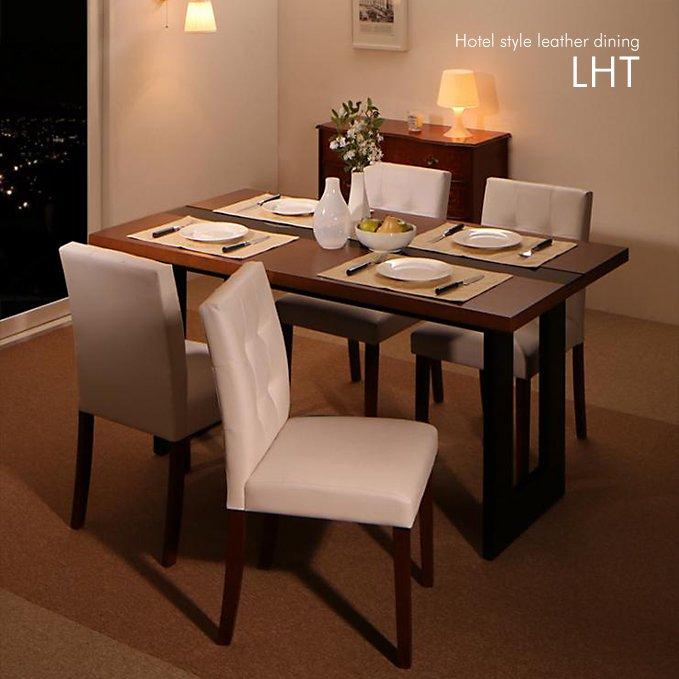 お洒落でモダンなスタイルのダイニングテーブル5点セット【LHT】