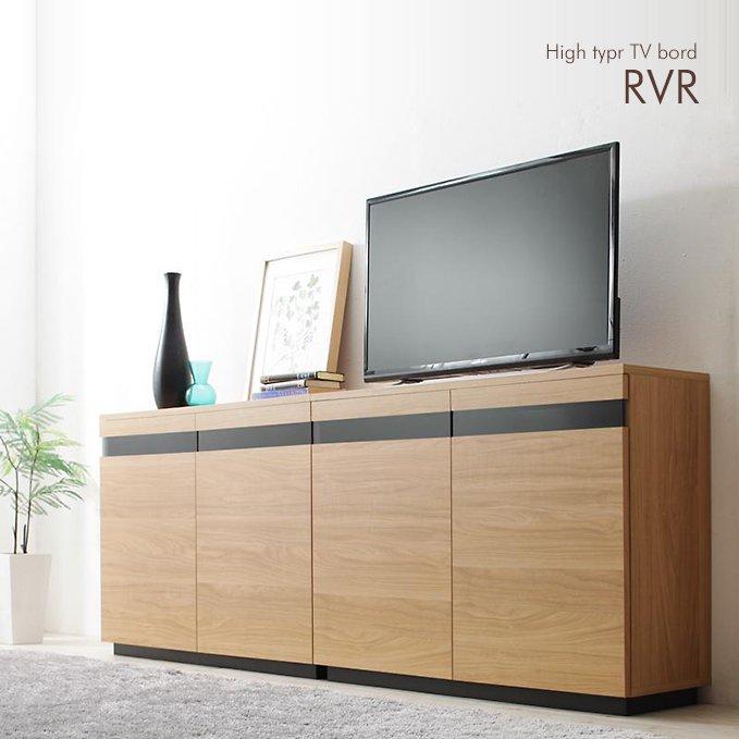 収納たっぷり!薄型ハイタイプテレビボード【RVR】