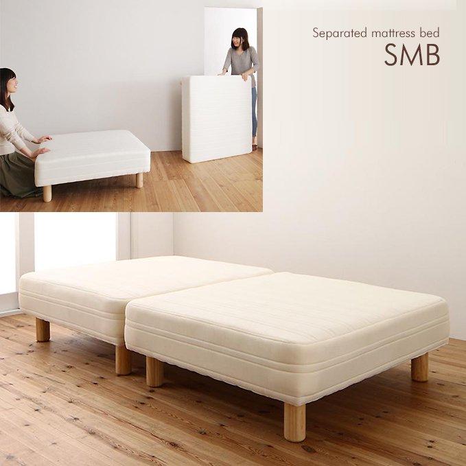 ショートサイズ2分割マットレスベッド(ポケットコイルマットレス)
