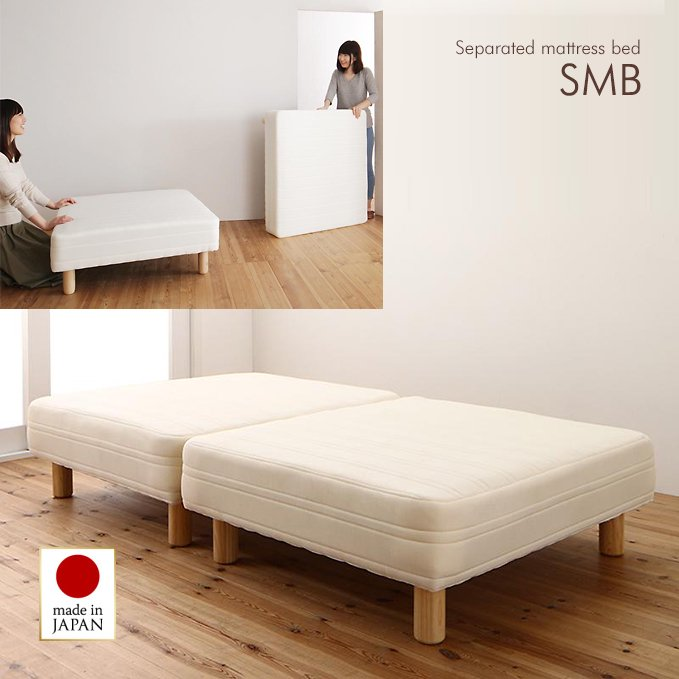 日本製・安心の品質!ショートサイズ2分割マットレスベッド(国産ポケットコイルマットレス)