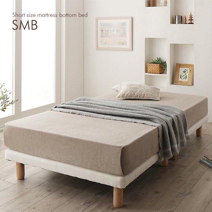 180cmショートサイズマットレスボトムベッド【SMB】