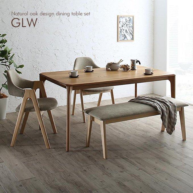 北欧風デザインダイニング【GLW】(オーク無垢材使用)4点セット