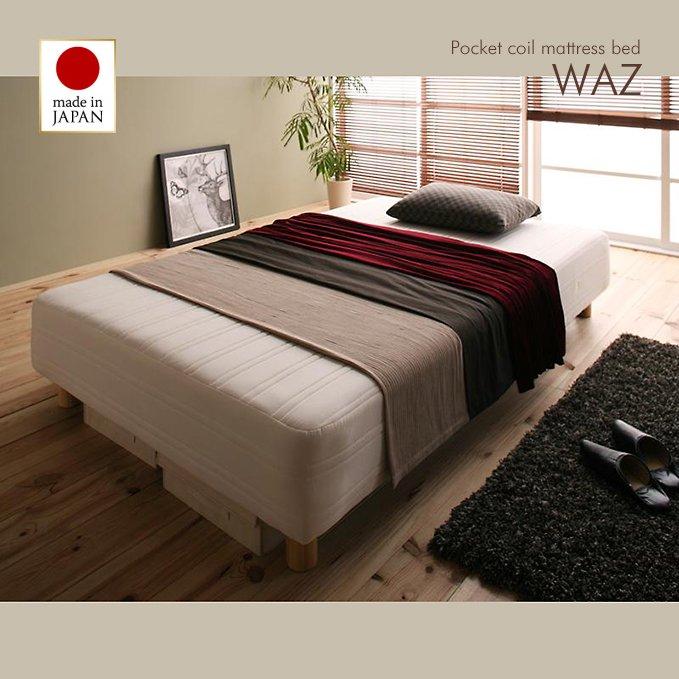 日本製・安心の品質!ポケットコイルマットレスベッド【WAZ】一枚タイプ