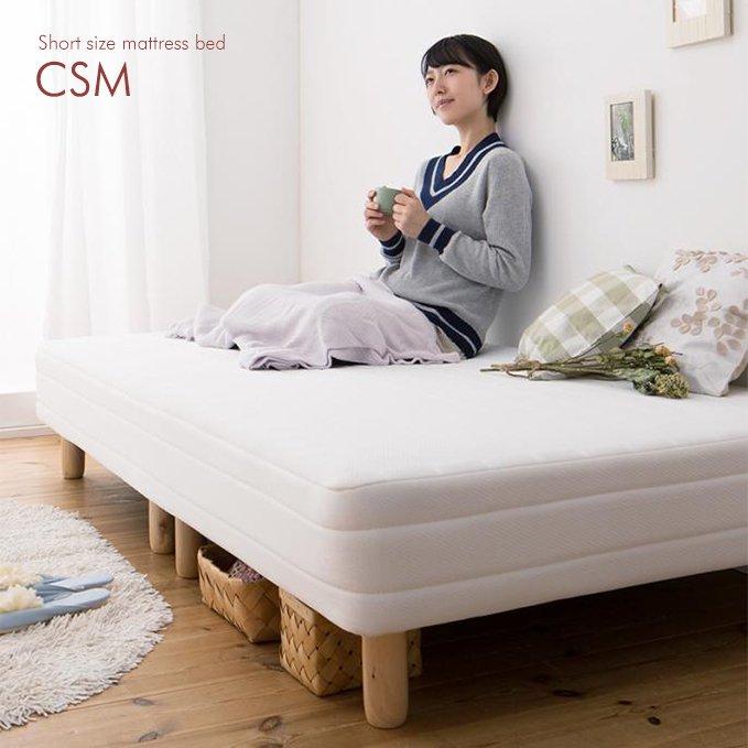 小型・180cmのコンパクト!ショートサイズマットレスベッド【CSM】