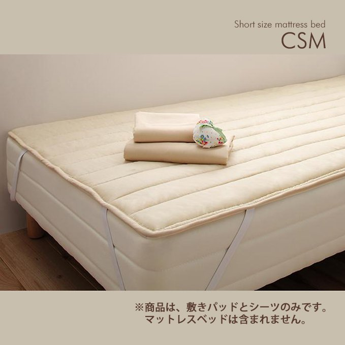 ショートサイズマットレスベッド用敷きパッド+ボックスシーツ2枚セット