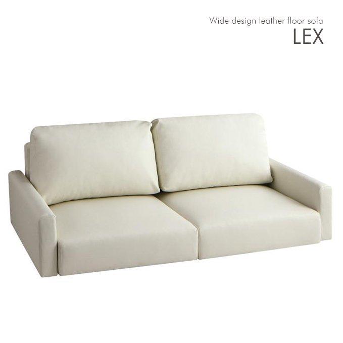 座面広々シンプルデザイン!フロアソファー【LEX】2人掛け