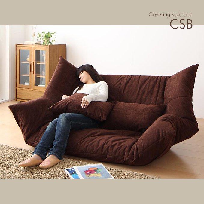 リクライニング付きカバーリングソファベッド