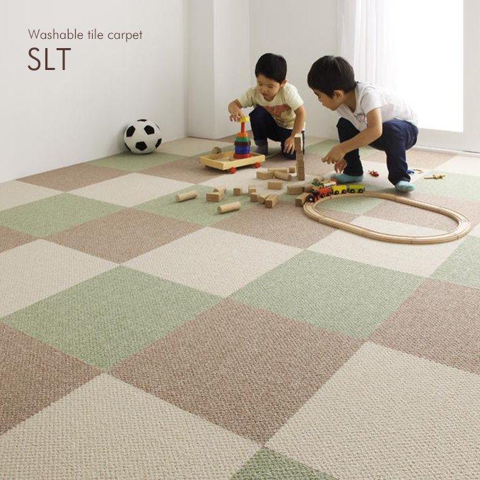 ウォッシャブルタイルカーペット【SLT】(防音・防ダニ・防炎・制電機能付き)
