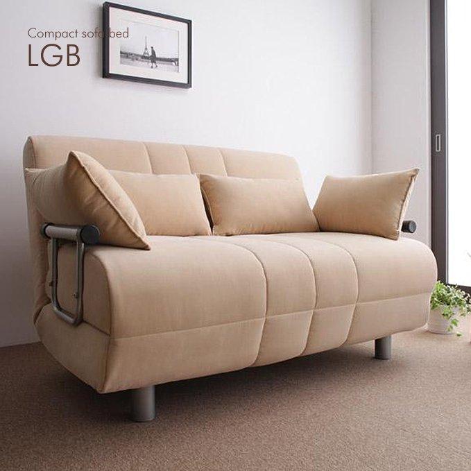 セミダブルベッドになるソファベッド【LGB】