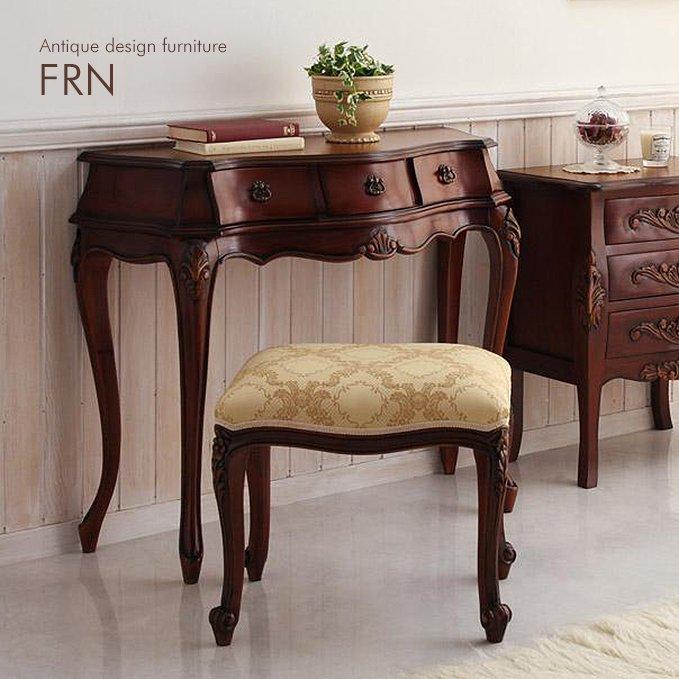 アンティーク調家具クラシックデザイン【FRN】シリーズ(コンソール、スツール)