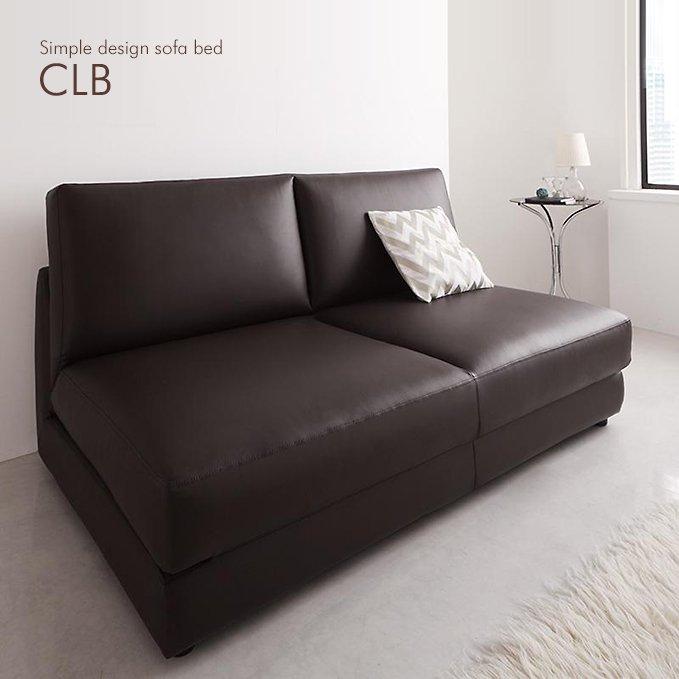 シンプルデザイン・折りたたみ式ソファベッド【CLB】(肘掛けなし)