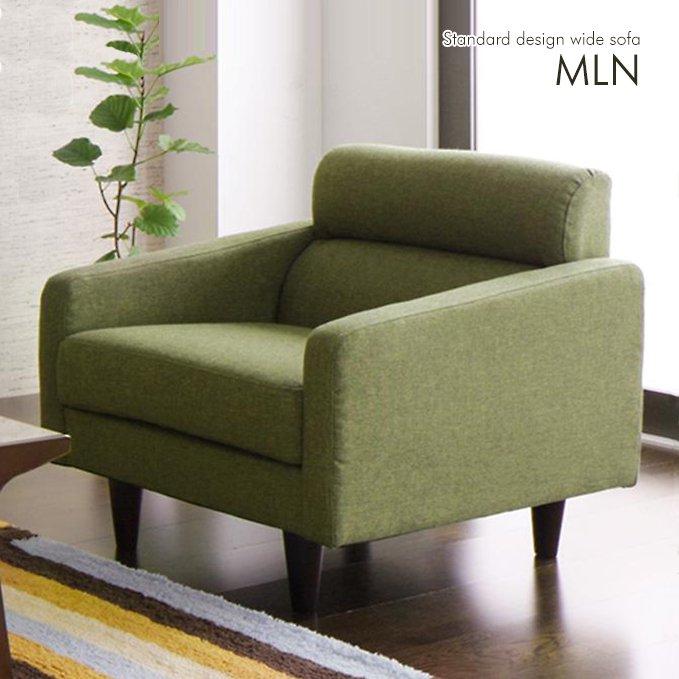 シンプルデザインソファ【MLN】(W75)
