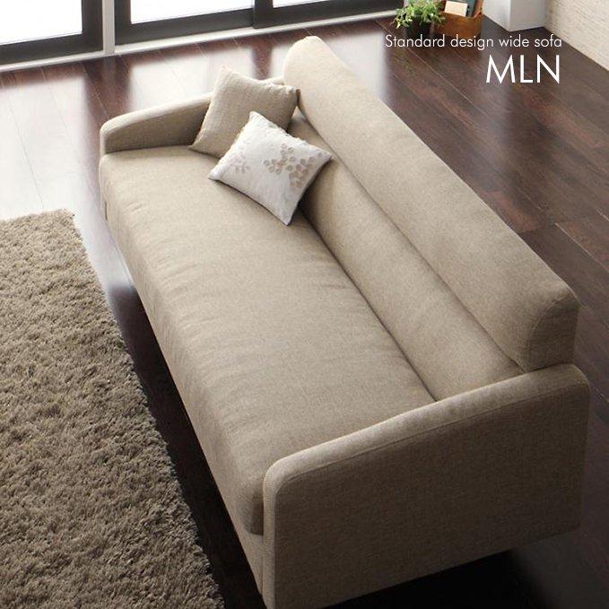シンプルデザインソファ【MLN】(W180)