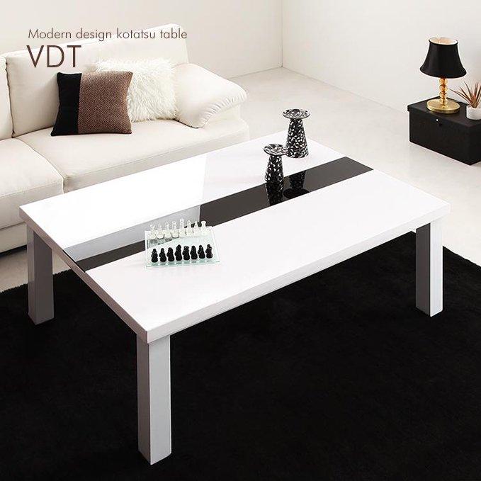 センターガラスが映える鏡面仕上げ天板付きこたつテーブル【VDT】
