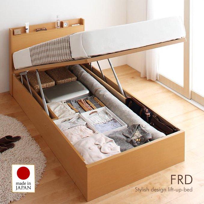 日本製・安心の品質!跳ね上げ式大容量収納ベッド【FRD】(縦開き)