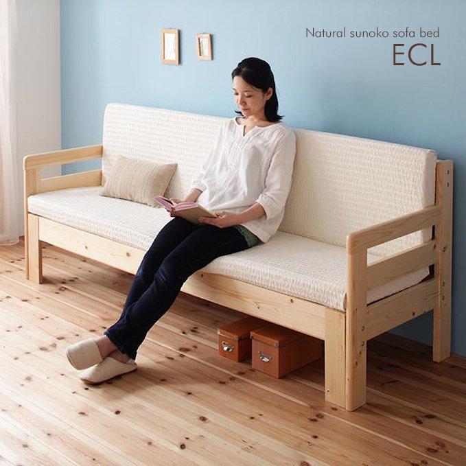 耐荷重250kgすのこを使用!天然木ソファーベッド【ECL】