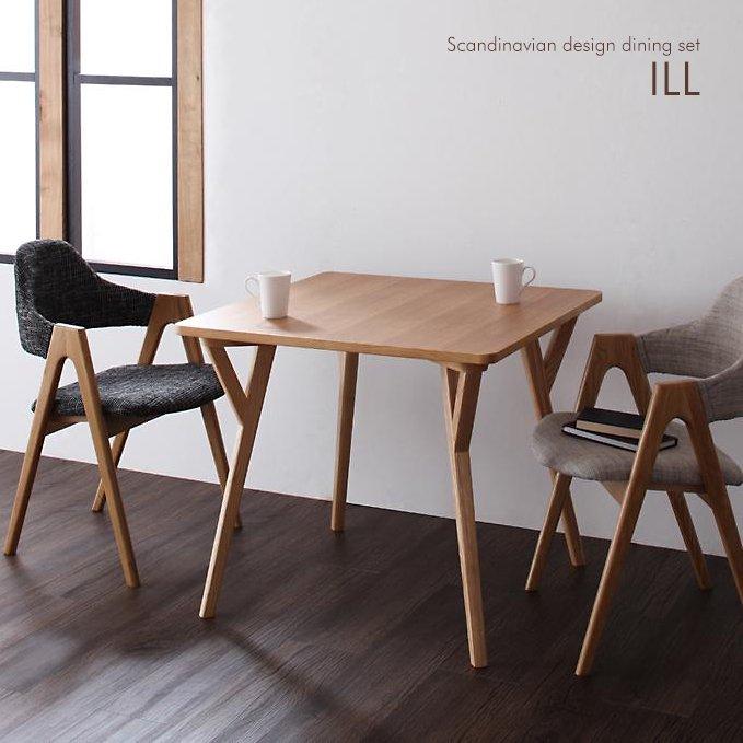北欧風デザインダイニングテーブルセット【ILL】3点セット