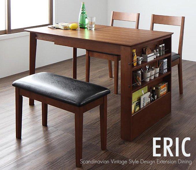 エクステンションダイニングテーブルセット【ERC】4点セット(収納ラック付き)
