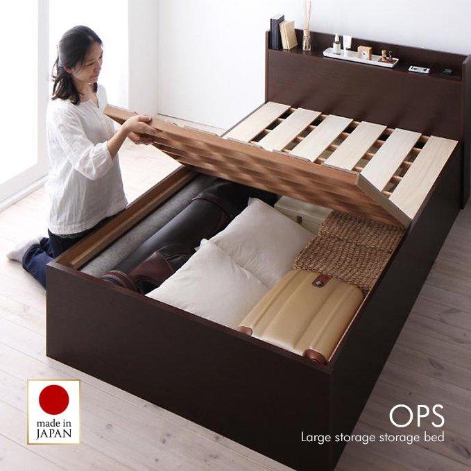 日本製・安心の品質!大容量収納庫付きすのこベッド【OPS】