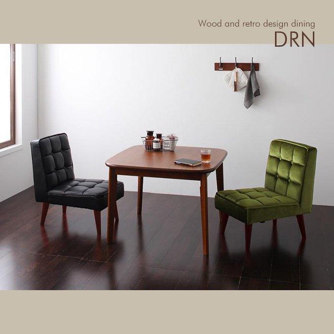 Wood&Retroデザイン・ダイニングセット「DRN」